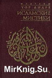 Исламские мистики