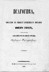 Исагогика, или Введение в книги Священного Писания Нового Завета, составлен ...