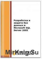 Разработка и защита баз данных в Microsoft SQL Server 2005 (2-е изд.)