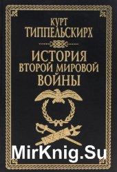 История Второй мировой войны (1939-1945)