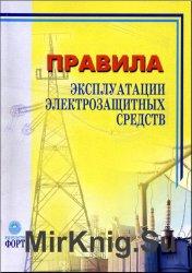 Правила эксплуатации электрозащитных средств
