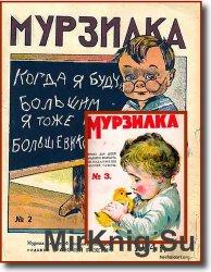 Мурзилка (1924) №2, 3