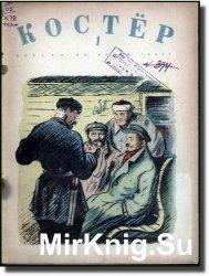Костёр (1940) №1