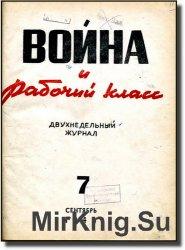 Война и рабочий класс (1943) №7,8,9