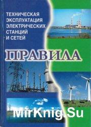 Техническая эксплуатация электрических станций и сетей