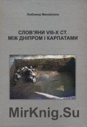 Слов'яни VIII-X ст. між Дніпром і Карпатами