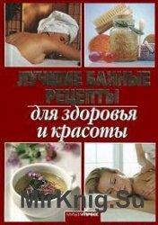 Лучшие банные рецепты для здоровья и красоты