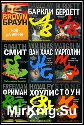 The International Bestseller (236 книг)