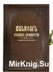 Альбом русских древностей Владимирской губернии