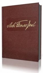 Лев Толстой. Собрание сочинений в 22-х томах. Том 14. Повести и рассказы    ...