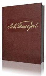 Лев Толстой. Собрание сочинений в 22-х томах. Том 03 (1857-1863)   (Аудиокн ...