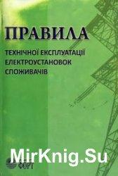 Правила технічної експлуатації електроустановок споживачів