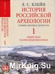 История российской археологии. Учения, школы и личности (в 2-х томах)