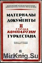 Материалы и документы II съезда Компартии Туркестана