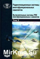 Радиолокационные системы многофункциональных самолетов. Том 3. Вычислительн ...