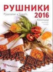 Календарь «Рушники 2016»