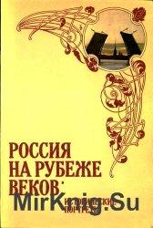 Россия на рубеже веков: исторические портреты