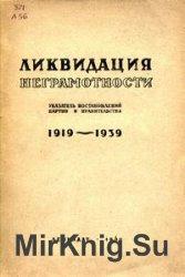 Ликвидация неграмотности: указатель постановлений партии и правительства (1 ...