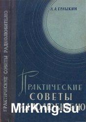Практические советы радиолюбителю (1965)
