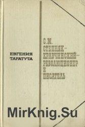 С.М. Степняк-Кравчинский - революционер и писатель