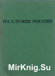 На службе России: Народно-Трудовой союз