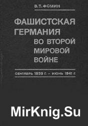 Фашистская Германия во Второй мировой войне (сентябрь 1939 г. - июнь 1941 г ...