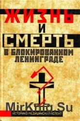 Жизнь и смерть в блокированном Ленинграде