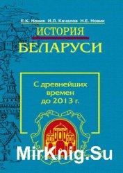 История Беларуси. С древнейших времен до 2013 г.