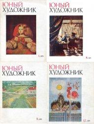 Юный художник №1-12 1979 год