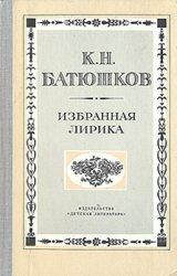 К.Н. Батюшков. Избранная лирика
