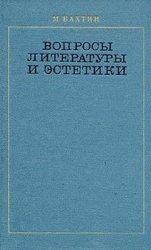 Вопросы литературы и эстетики. Исследования разных лет