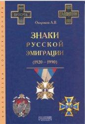 Знаки русской эмиграции 1920-1990