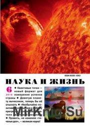 Наука и жизнь №6 2016
