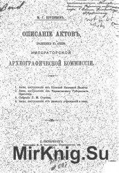 Описание актов, хранящихся в архиве Императорской Археографической комиссии