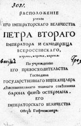 Расположение учении его императорского величества Петра II