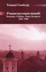 Рэканструкцыя нацый: Польшча, Украiна, Лiтва i Беларусь 1569 - 1999