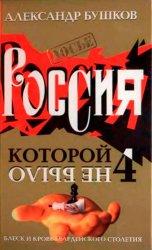 Россия, которой не было-4. Блеск и кровь гвардейского столетия