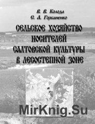 Сельское хозяйство носителей салтовской культуры в лесостепной зоне