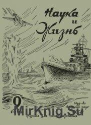 Наука и Жизнь №9 1942