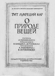 Лукреций Кар - О природе вещей (1933)