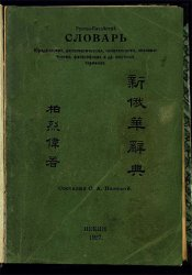 Русско-китайский словарь юридических, дипломатических, политических, эконом ...