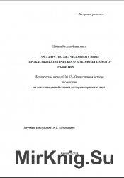 Государство Джучидов в XIV веке: проблемы политического и экономического ра ...