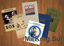 Градополов К.В. Сборник книг по боксу (7 книг)