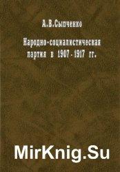 Народно-социалистическая партия в 1907-1917 гг.