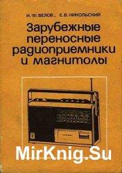 Зарубежные переносные радиоприемники и магнитолы. Справочное пособие