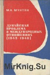 Дунайская проблема в международных отношениях (1945-1948)