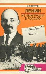 Ленин из эмиграции в Россию