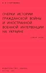 Очерки истории Гражданской войны и иностранной военной интервенции на Украи ...