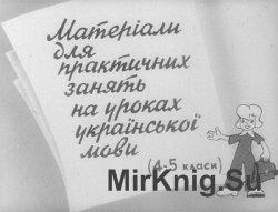 Матеріали для практичних занять на уроках української мови (4-5 класи)