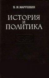 История и политика: Американская буржуазная историография советского общест ...